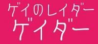 ゲイのレイダー【ゲイダー】